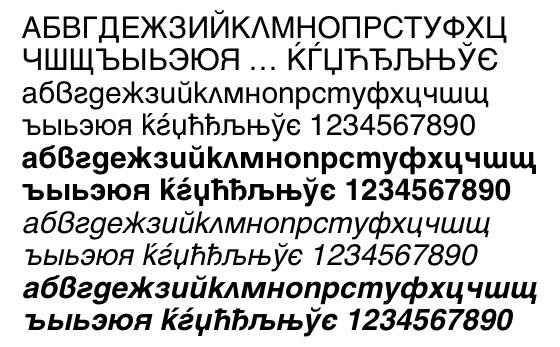 MacCampus - Cyrillic Fonts: Balcanica